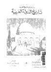 """كتاب """"تاريخ الدولة العربيّة"""" - عبد العزيز سالم"""
