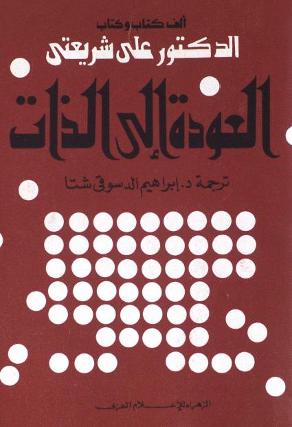 التيار الإسلامي والعلمنة السياسية - التجربة التركية وتجارب الحركات  الإِسلامية العربية