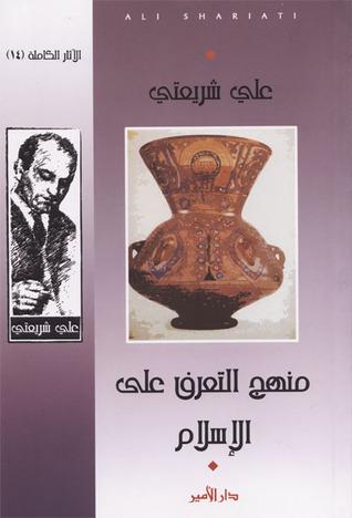 فجر الاسلام كتاب