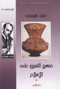 """تلخيص كتاب """"منهج التعرّف على الإسلام"""" - علي شريعتي"""