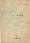 """كتاب """"طائفة الدروز: تاريخها وعقائدها"""" - محمد كامل حسين"""