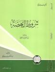"""كتاب """"شروط النهضة"""" - مالك بن نبي"""