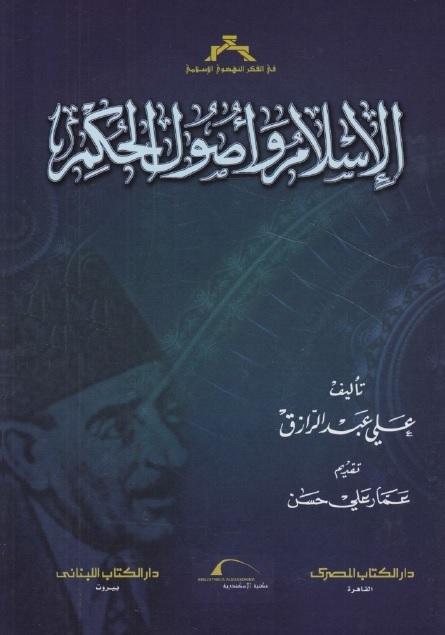 تحميل كتاب الاسلام واصول الحكم لعلي عبد الرازق pdf