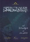 """كتاب """"الإسلام وأصول الحكم"""" - علي عبد الرازق"""